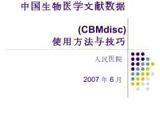 中国生物医学文献数据库 (cbmdisc) 使用方法与技巧