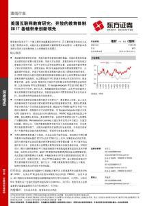 东方证券-美国互联网教育研究