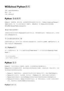 w3school Python教程 飛龍整理 20140927