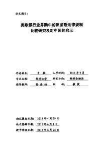 美欧银行业并购中的反垄断法律规制比较研究及对中国的启示@论美国商业银行搭售及其法律规制--兼论对完善我国银行搭售规制之启示.pdf