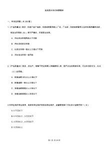 质监系统检测技术知识竞赛题库(全)