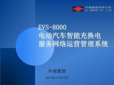 EVS-8000电动汽车智能充换电服务网络运营管理系统