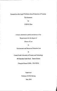 生态旅游环境保护法律问题研究
