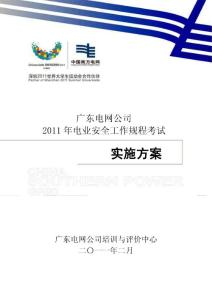 2011年公司电业安全工作规程考试实施方案