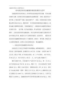 对双流县农村金融服务现状..