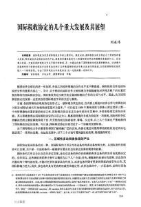 国际税收协定的几个重大发展及其展望