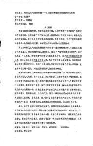 形象关注与视觉传播——以上海世博会国家馆建筑形象为例