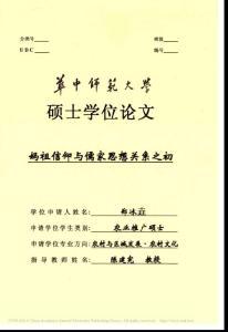 妈祖信仰与儒家思想关系之初探