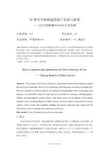 3G时代中国联通的客户发展与维系-**大学经济管理院系优秀毕业论文