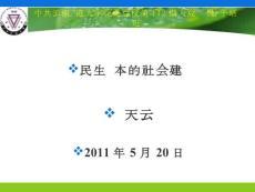 民生为本的社会建设110520(112期)
