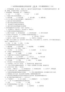 广东省职业技能鉴定中级汽..
