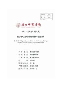基于广西产业结构调整的高职教育专业设置研究