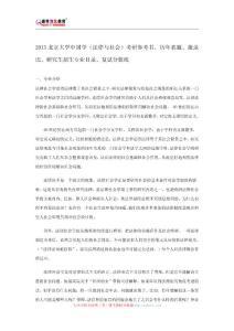 2015北京大学中国学(法律与社会)考研参考书、历年真题、报录比、研究生招生专业目录、复试分数线
