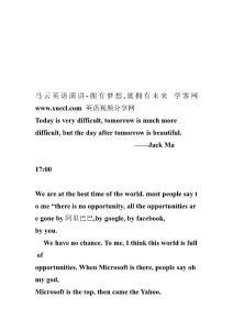 马云英语演讲