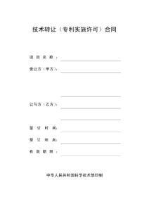 技术转让(专利实施许可)合同