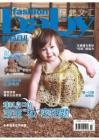 [整刊]《时尚育儿》2013年11月