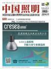 [整刊]《中国照明》2014年11月