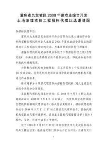 关于申报九龙坡区2008年度农业综合开发项目工程招标代理