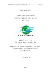 大康牧业:湖南启元律师事务所关于公司申请首次公开发行股票(A股)