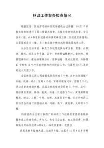 咸安区农村集体林权制度改革快速推进