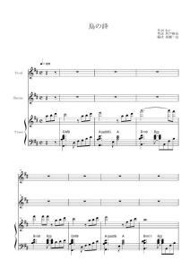 鳥の詩 Leaf・Key楽譜置き場(三部合唱+钢琴伴奏)