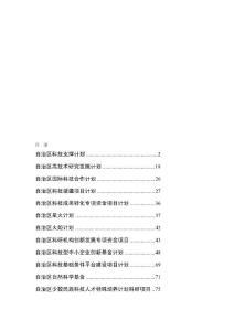 [资料]2013年自治区科技计划项目申报指南
