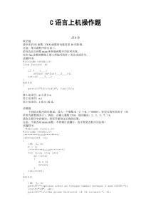 计算机二级c语言99套上机操作题及答案