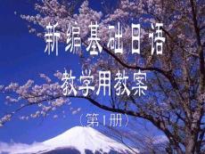 新编基础日语教学用教