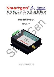 SG361 GSM GPRS 模块