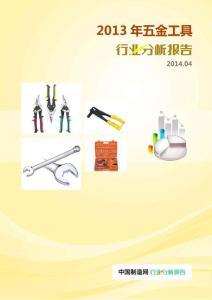 2013年五金工具行业分析年报