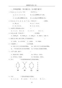 离散数学试卷与答案22