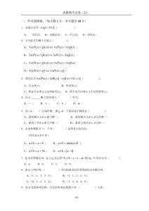 离散数学试卷与答案23
