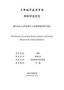 基于Android的个人记账系统分析与设计本科毕业设计论文