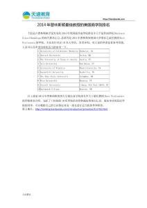 【天道独家】2014年普林斯顿最佳教授的美国商学院排名