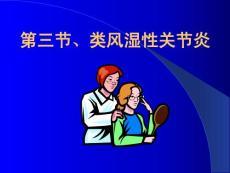 类风湿性关节炎
