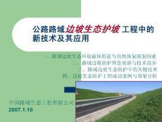 公路路域边坡生态护坡工程中的新技术及其应用PPT