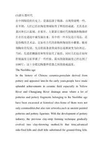 中国陶瓷的英文简介