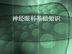 神经眼科基础知识