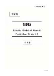 TaKaRa MiniBEST Plasmid Purification Kit Ver.4.0 说明书