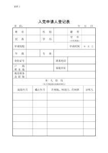 入党申请人登记表