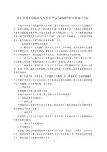北京师范大学珠海分校岗位设置与聘用管理实施暂行办法