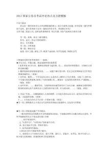 [最新]2012国家公事员测验申论热门及全能模板