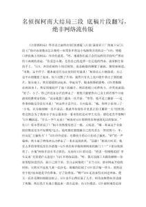 名侦探柯南大结局三段 底稿片段翻写,绝非网络流传版