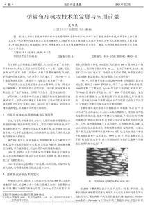 仿鲨鱼皮泳衣技术的发展与应用前景_吴明康