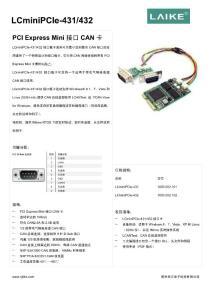 PCI Express Mini接口CAN卡LCminiPCIe-43x产品简介
