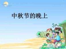 2014秋长春版语文一上《中秋节的晚上》ppt课件1
