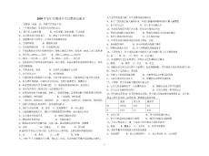 2009年初中生物结业考试模拟试题2