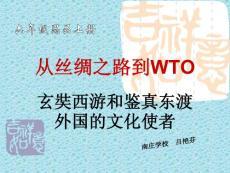 冀教版品德与社会六上《从丝绸之路到wto》ppt课件1