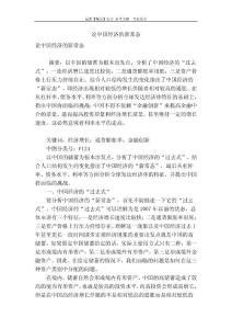 【精品】专业论文文献 -论中国经济的新常态