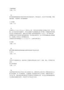 2013年7月 中国医科大学网络教育学院 考查课答案  组织胚胎学